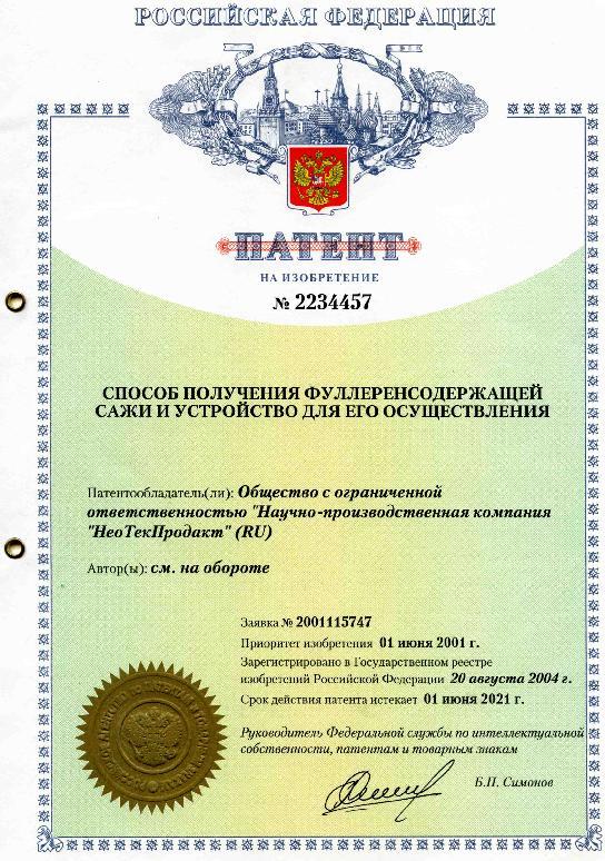 Патент № 2234457. Способ получения фуллеренсодержащей сажи и устройство для его осуществления .