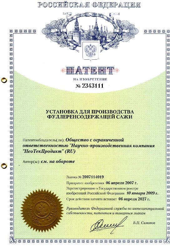 Патент № 2343111. Установка для производства  фуллеренсодержащей сажи.
