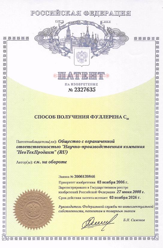 Патент № 2327635. Способ получения фуллерена С60.