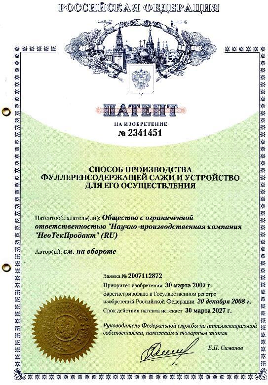 Патент № 2341451. Способ производства фуллеренсодержащей сажи и устройство для его осуществления .